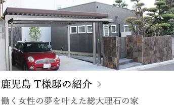 鹿児島 <b>(T様)</b>邸の紹介 働く女性の夢を叶えた総大理石の家