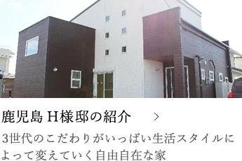 鹿児島 H様邸の紹介 3世代のこだわりがいっぱい生活スタイルによって変えていく自由自在な家