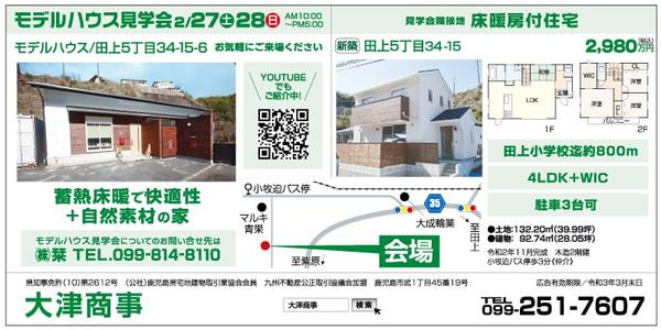 2/27、28田上モデルハウス見学会のお知らせ